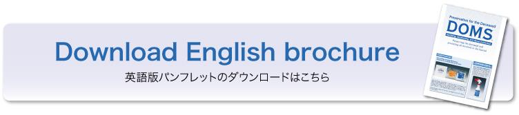 DOMS(ドムス)の英語版パンフレットのダウンロードはこちら