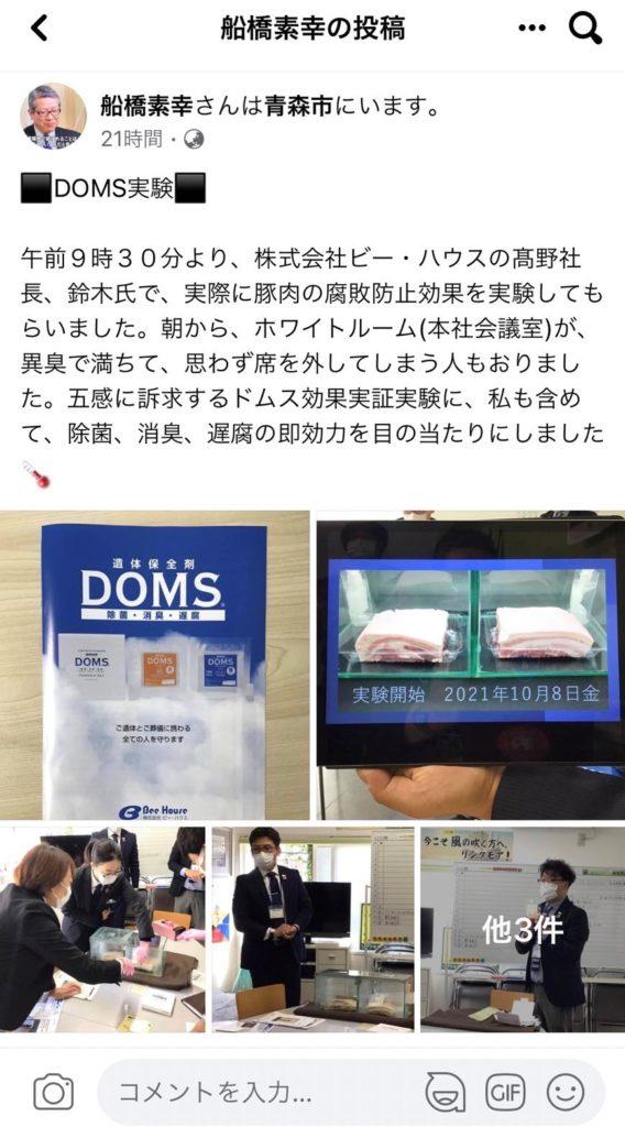 (株)リンクモア船橋社長FB