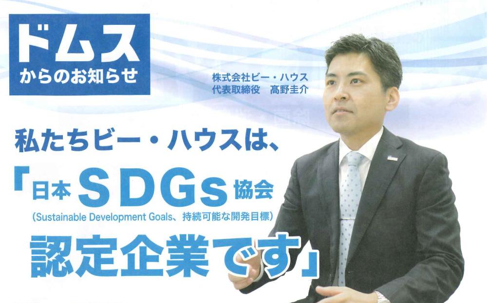 SDGs-01